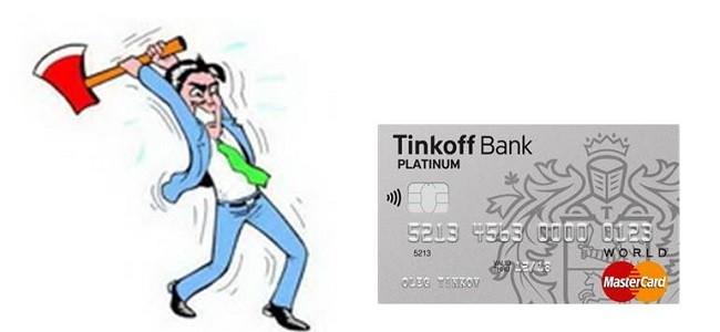 Как отказаться от оформленной кредитной карты Тинькофф