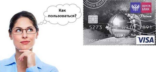 как пользоваться кредитной картой втб банка