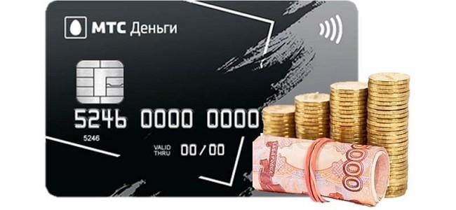 Как снять наличные с кредитной карты МТС