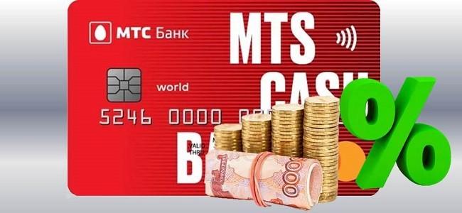 кредитная карта мтс сколько процентов