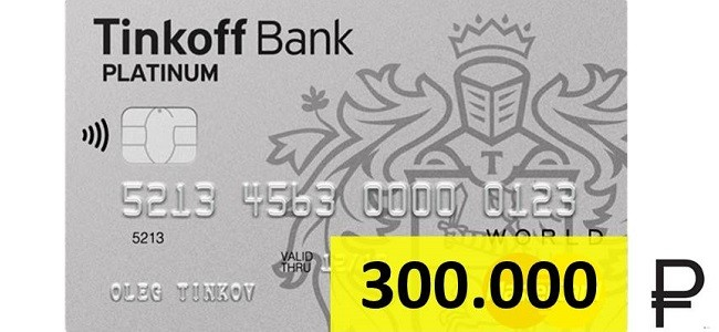 Кредитная карта Тинькофф на 300000 рублей