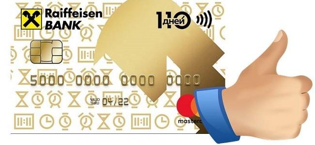 Кредитная карта с льготным периодом от Райффайзен Банка