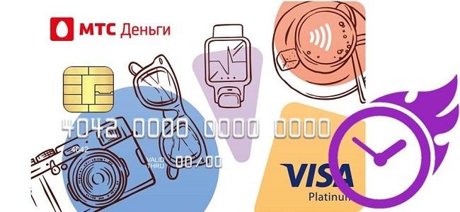 Кредитные карты МТС Банка по паспорту с моментальным решением