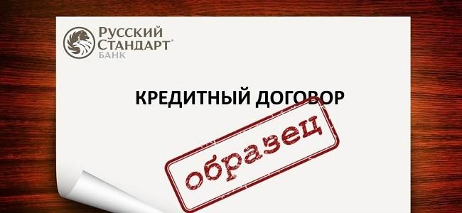 кредитный договор русский стандарт