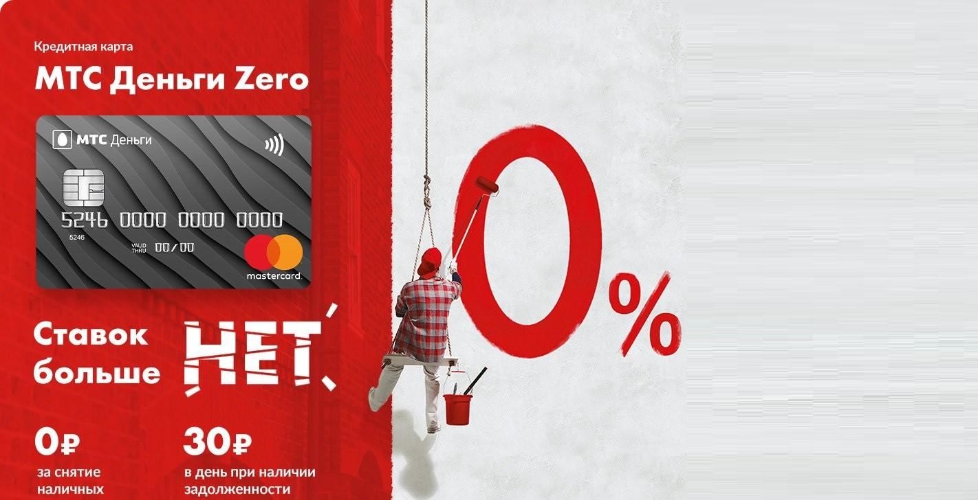 МТС Деньги Zero