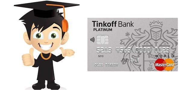 Можно ли оплатить обучение кредитной картой Тинькофф