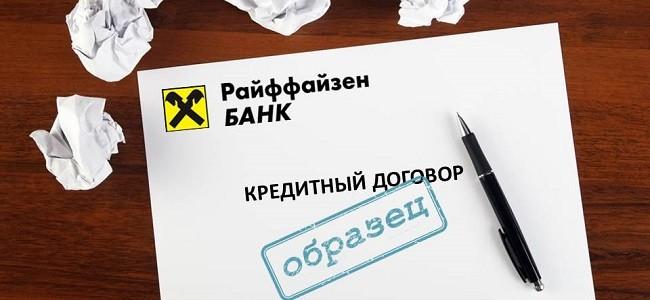 Образец кредитного договора Райффайзен Банка
