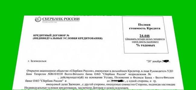 Образец кредитного договора Сбербанка с физическим лицом