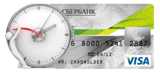 Отсрочка платежа по кредитной карте Сбербанка