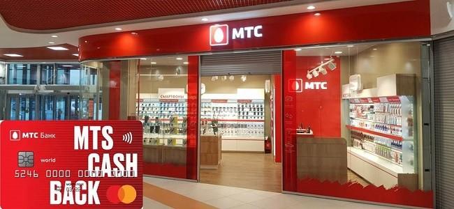 заказ кредитной карты мтс банка