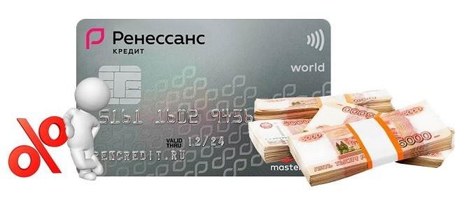 Процент за снятие наличных с кредитной карты Ренессанс Кредит