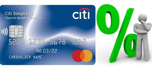 Процентная ставка по кредитной карте Ситибанка