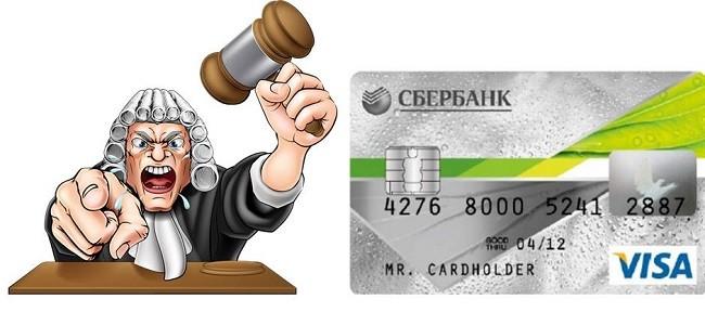 Суд со Сбербанком по кредитной карте