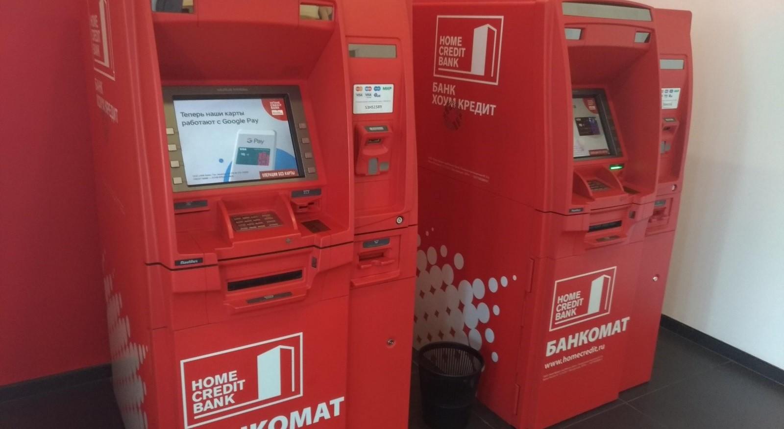 погашаем карту через банкоматы Хоум Кредит