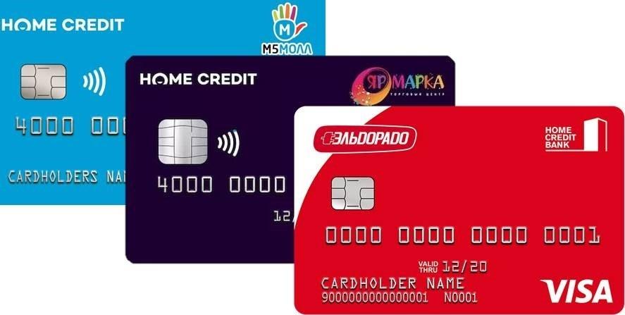 специальные кредитные карты Хоум