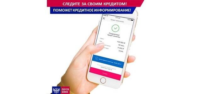 Что такое кредитное информирование Почта Банка
