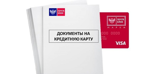 Документы для получения кредитной карты Почта Банка