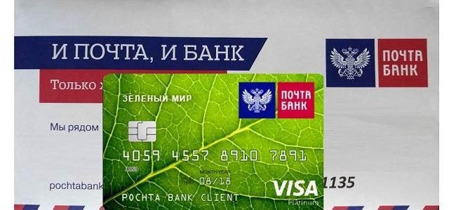 Как получить кредитную карту Почта Банка по почте