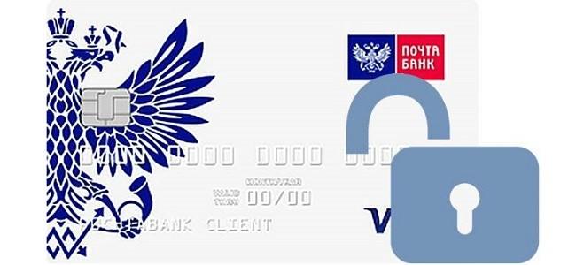 Как разблокировать кредитную карту Почта Банка