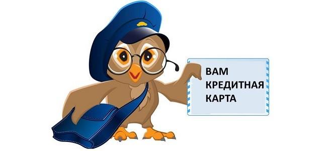 Кредитная карта без договора по почте