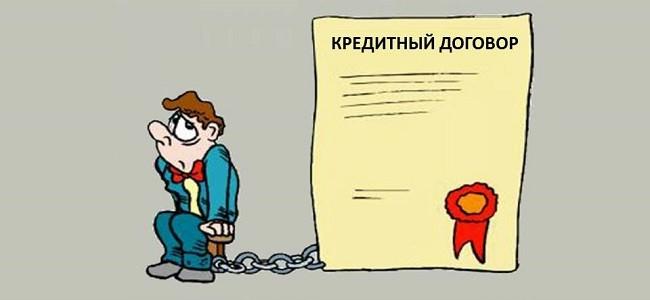 Кредитный договор Русфинанс Банка