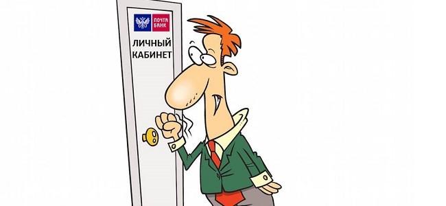 Личный кабинет кредитной карты Почта Банка