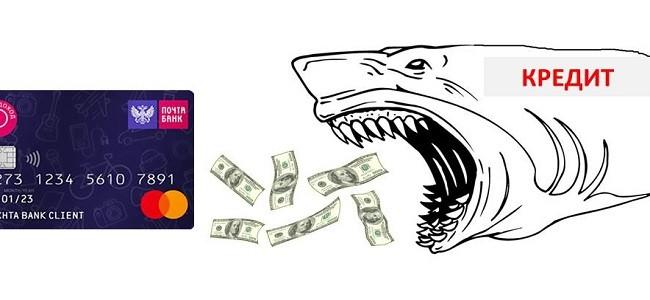 Можно ли оплатить кредит кредитной картой в Почта Банке