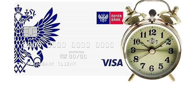 Просрочка платежа по кредитной карте Почта Банка