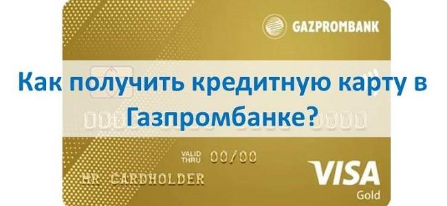 Как получить кредитную карту в Газпромбанке