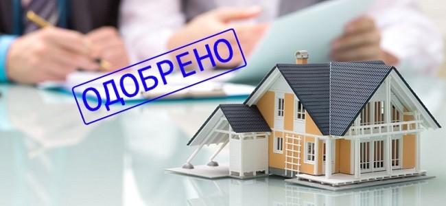 Могут ли одобрить ипотеку с плохой кредитной историей