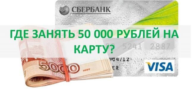 Получить 50000 рублей в долг на карту срочно без проверки истории