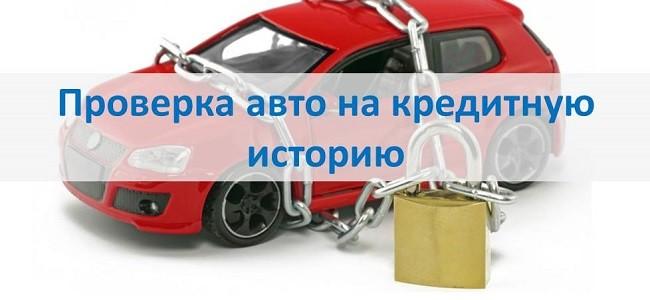 Проверка авто на кредитную историю