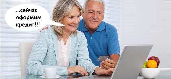 Взять кредит пенсионеру с плохой кредитной историей и просрочками