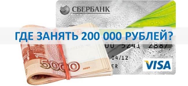 кредит 200000 рублей срочно