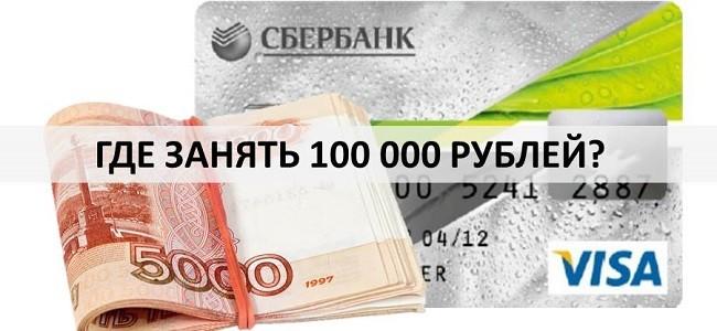 Займ до 100000 рублей на карту срочно без проверки кредитной истории