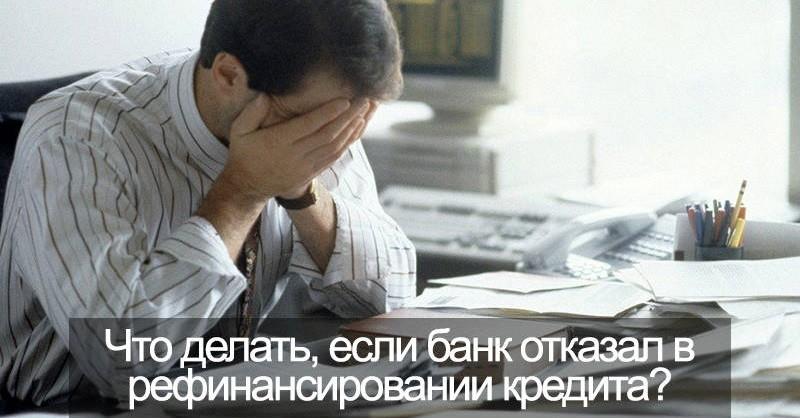 банк отказал в рефинансировании