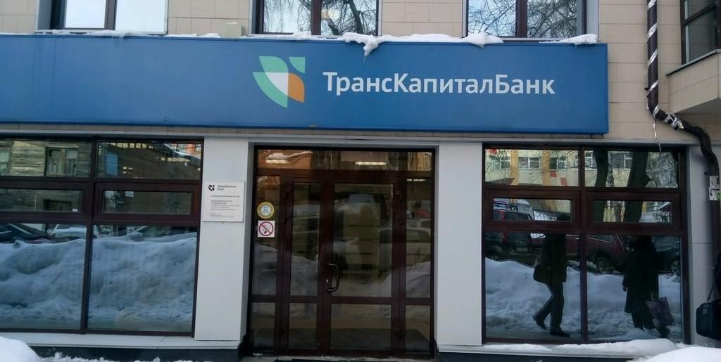 заем в Транскапиталбанке
