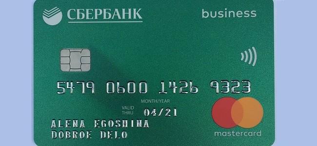 Что такое корпоративная кредитная карта