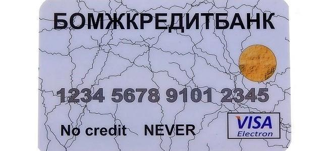 Кредитная карта безработному в день обращения