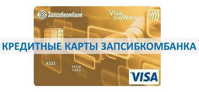 Кредитные карты физическим лицам в Запсибкомбанке