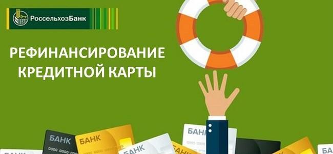 Рефинансирование кредитной карты в Россельхозбанке