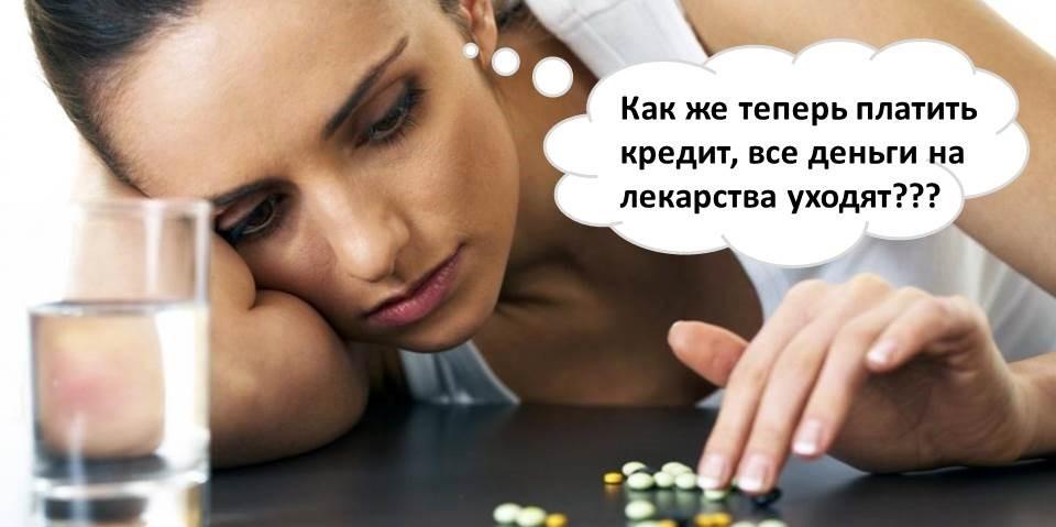 не может платить из-за проблем со здоровьем