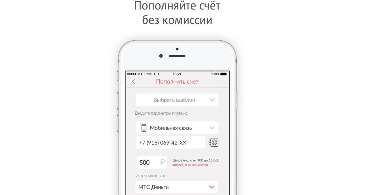 пополняем через мобильное приложение