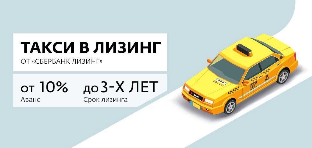 такси в лизинг