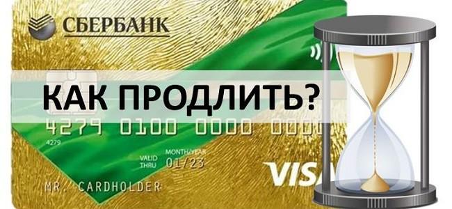 Как продлить кредитку Сбербанка
