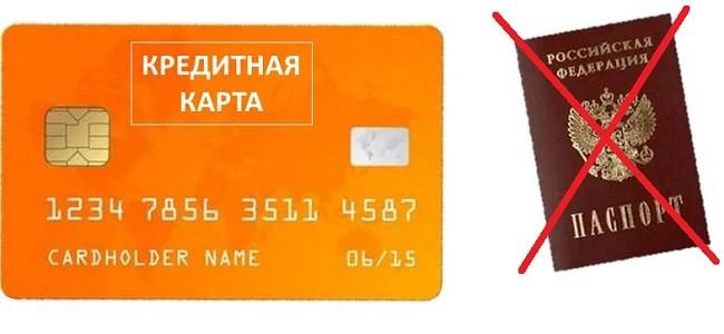 Кредитные карты без документов онлайн