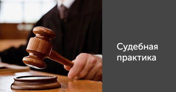 Суд принимая решение опирается на практику