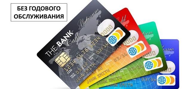 ТОП 7 кредитных карт без годового обслуживания