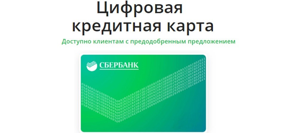 Цифровая кредитная карта Сбербанка