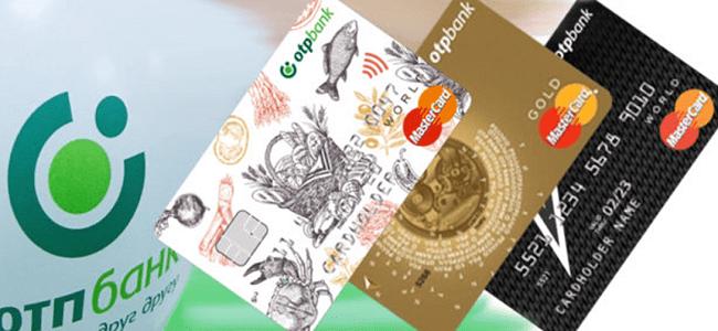Тарифы кредиток ОТП Банка